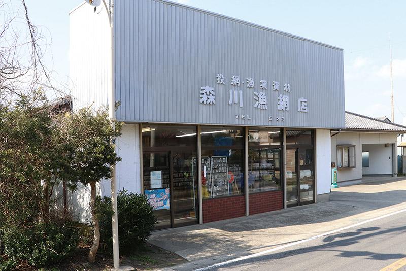 森川漁網店