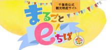 千葉県観光物産協会