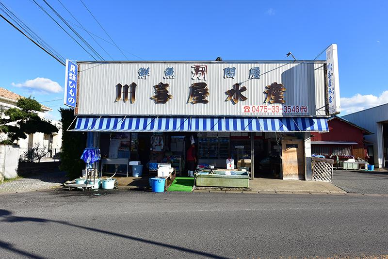 川喜屋水産