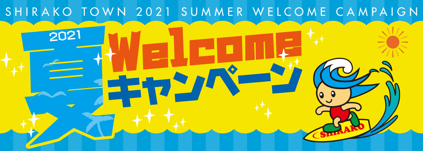 Welcomeキャンペーン
